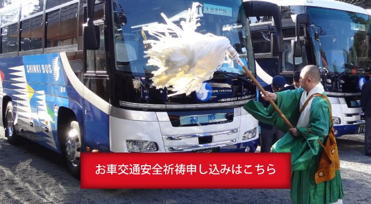 お車御祈祷申込_播州成田山