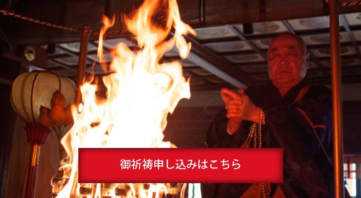 御祈祷申込_播州成田山